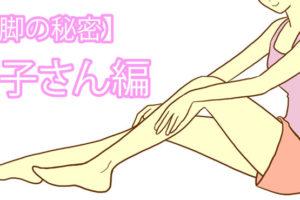 【美脚の秘密】結子さんさん編「クレンズ&糖質制限ダイエット」