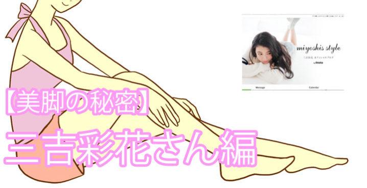 【美脚の秘密】三吉彩花さん編「授業中でもできる運動はする」
